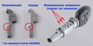 Изношенные элементы замков зажигания Honda