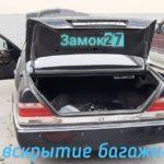 Mercedes-Bens S600 открыть багажник через замок