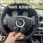 Renault Sandero дополнительный чип и изготовил механический ключ под чип