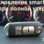 Mazda Biante восстановление ключа