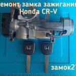 Honda CR-V проблемы с замком зажигания