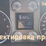 Откорректировали пробег на автомобиле Lexus LX570 по просьбе собственника