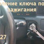 Toyota Crown потерял единственный ключ от замка зажигания
