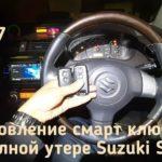 Suzuki SX4 потерял единственный чип ключ от своего автомобиля