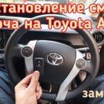 Toyota Aqua смарт ключ