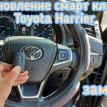 Toyota Harrier большой ассортимент чип и смарт ключей