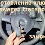 Volkswagen Tranporter чип ключ