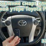 Toyota Prius сделать чип ключ смарт ключ