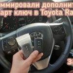 Toyota Rav4 чип ключ