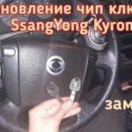 SsangYong Kyron открыть авто без ключа