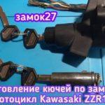 Kawasaki ZZR1100 потерял связку ключей от замка зажигания и замка бардачка