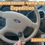 Ford Expedition не запустить двигатель- утерян чип ключ