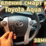 Toyota Aqua потерял единственный чип ключ