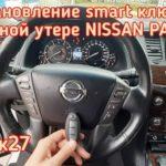 Nissan Patrol смарт ключ