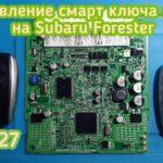 Subaru Forester новый смарт ключ в блок SMT ECU