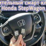 Honda StepWagon Spada чип ключ в систему иммобилайзера