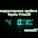 Toyota Prius 20 изменить данные пробега в одометре