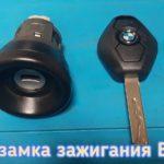 BMW E46 заклинил замок зажигания, ключ перестал поворачиваться