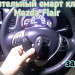 Запрограммировали дополнительный смарт ключ в автомобиль Mazda Flair