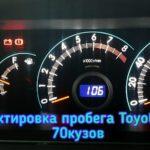Toyota Voxy скрутить пробег за 10 минут