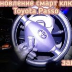 Девушка потеряла смарт ключ от своего автомобиля Toyota Passo