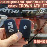 Toyota Crown дополнительный смарт ключ