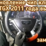 MAN TGX восстановление ключа