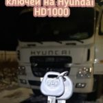 """Водитель грузовика Хёндай / Hyundai HD1000 2012 года выпуска потерял единственный ключ, после прозвона многочисленных """"не понятных"""" компаний, сделал правильный выбор и обратился в нашу мастерскую замок27"""