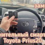 Toyota Prius запрограммировали полноценный смарт ключ
