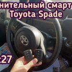 Toyota Spade чип ключ