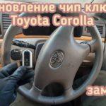 Toyota Corolla потерял единственный чип ключ от своего автомобиля