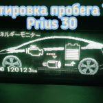 Toyota Prius скрутить пробег в Хабаровске
