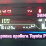 Toyota Prius Alpha 2013 скрутить пробег