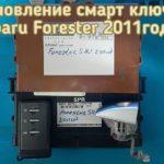 Subaru Forester механический ключ вставку в смарт по дверному замку