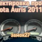 Toyota Auris скрутить пробег