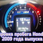 Honda Insight скрутить пробег