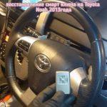 У девушки злоумышленники похитили ключи от её автомобиля Toyota Noah