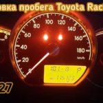 Toyota Ractis скрутить пробег