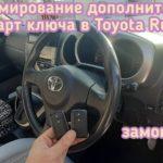 Toyota Rush дополнительный смарт ключ и механический ключ вставку в смарт