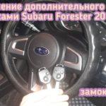 Subaru Forester запрограммировали кнопки управления центральным замком