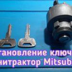 обственники минитрактора Mitsubishi потеряли единственный ключ от замка зажигания