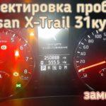 Nissan X-Trail скрутить пробег