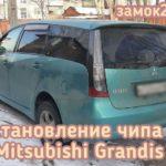Mitsubishi Grandis запрограммировали новый чип в систему иммобилайзера автомобиля