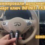 Infiniti Fx37 запрограммировали дополнительный смарт ключ