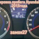 Hyundai Solaris скрутить пробег. Не проблема.