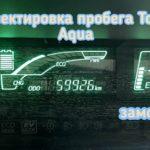 Toyota Aqua скрутка пробега