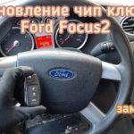 Ford Focus2 потерял единственный чип ключ от своего автомобиля