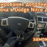 Запрограммировали дополнительный чип ключ в Dodge Nitro