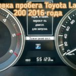 Toyota Land Cruiser 200 корректировка пробега