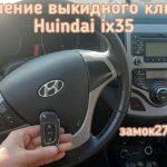 На автомобилях Hyundai и Kia частая болезнь ключей, это стёртые до дыр кнопки и сломанное крепление жала ключа
